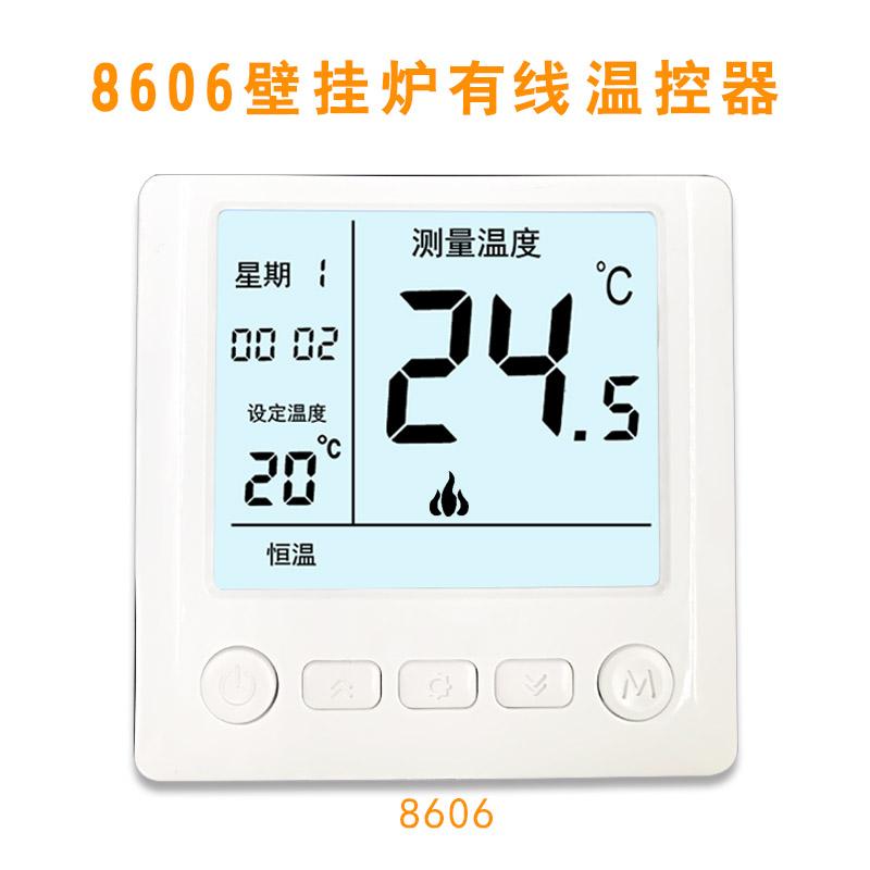 壁挂炉无线温控器地暖控制器开关WIFI手机APP控制可选智能面板