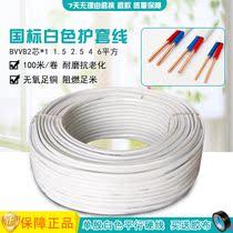 平方护套线电线42.51.5二双芯2电源线户外纯铜芯防水牛筋软电缆