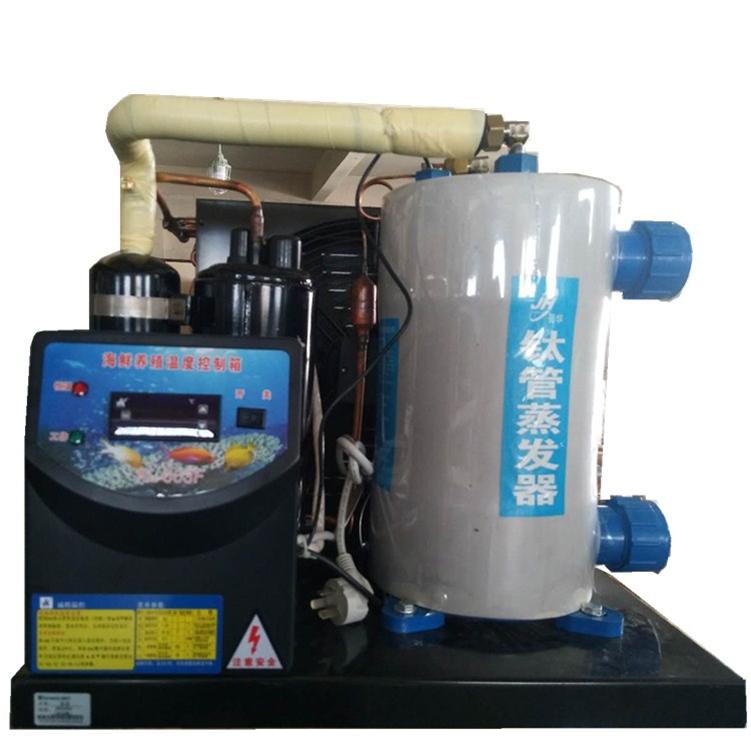 专业生产海鲜制冷机 水冷却机 鱼缸冷水机 鱼池制冷机