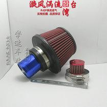 大众高尔 捷达 荣威350 哈弗H6改装高流量进气风箱 蘑菇头 冬菇头
