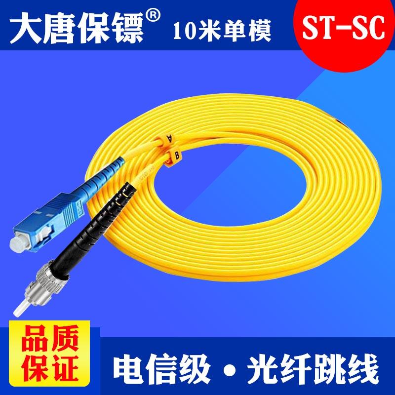 大唐保镖 大唐 单模 光纤跳线10米 光纤跳线st-sc 电信级