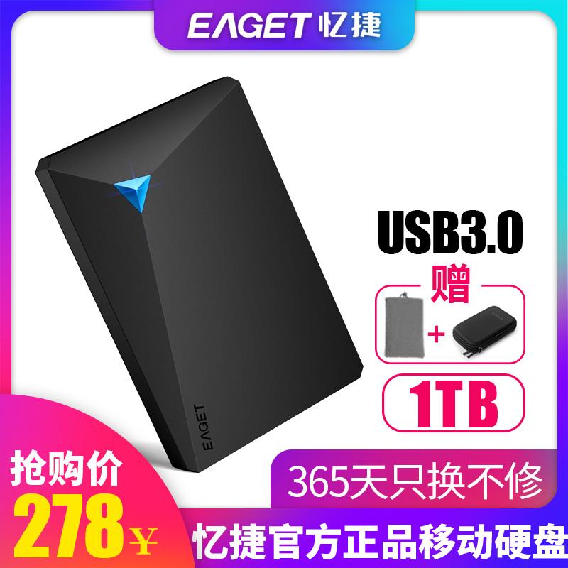 忆捷移动硬盘1t 3.0外置硬盘2tb usb3.0高速1tb超薄1t移动硬盘2t