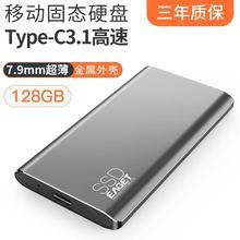 忆捷固态移动硬盘128G type-c 3.1高速移动SSD超薄手机硬盘120g