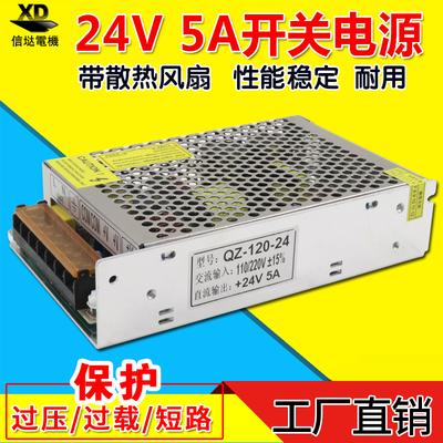 交流5A 120W开关电源220V变直流12V24V变压器 小电机马达适配器