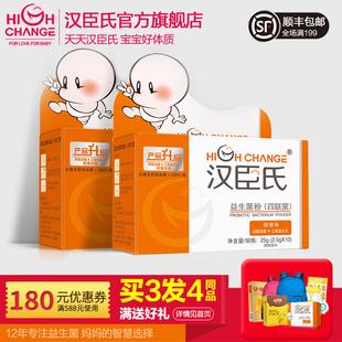 理益肠胃 汉臣氏益生菌粉10袋儿童宝宝益生菌调益生元