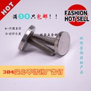 304不锈钢实心广告钉镜钉装饰钉玻璃钉亚克力板固定螺丝钉牌照框