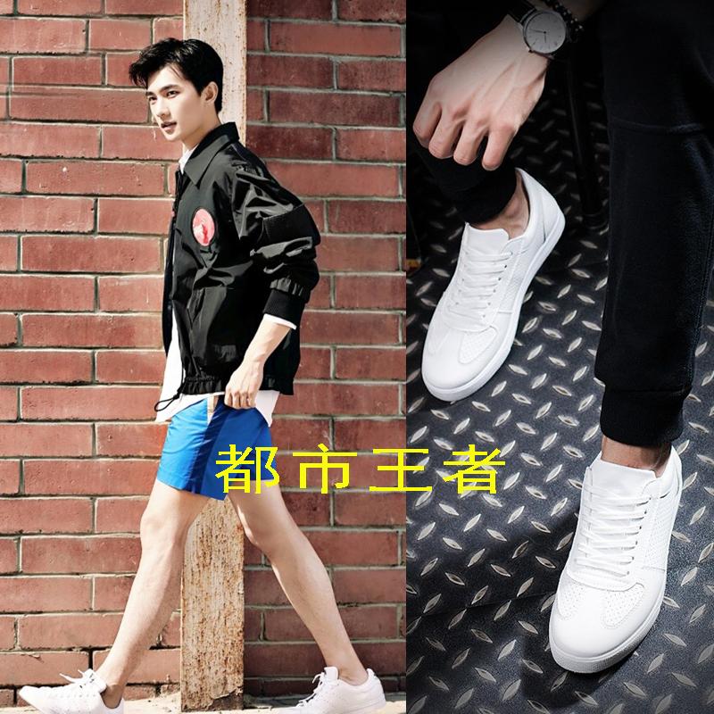 男生低帮系带休闲透气板鞋 微微一笑很倾城杨洋肖奈同款 小白鞋