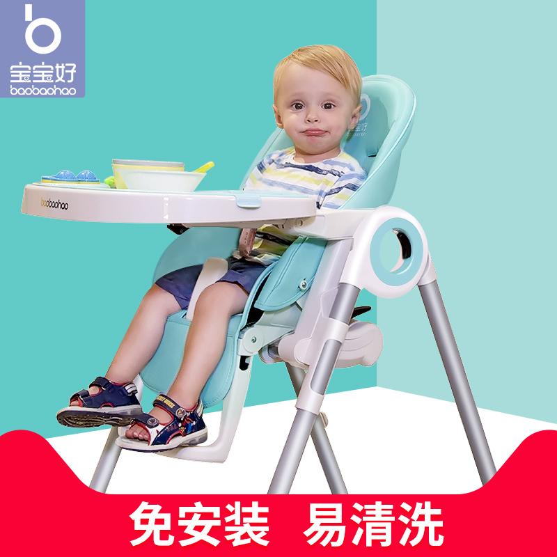 宝宝好儿童餐椅多功能餐桌可折叠轻便吃饭桌座椅便携式婴儿凳椅子