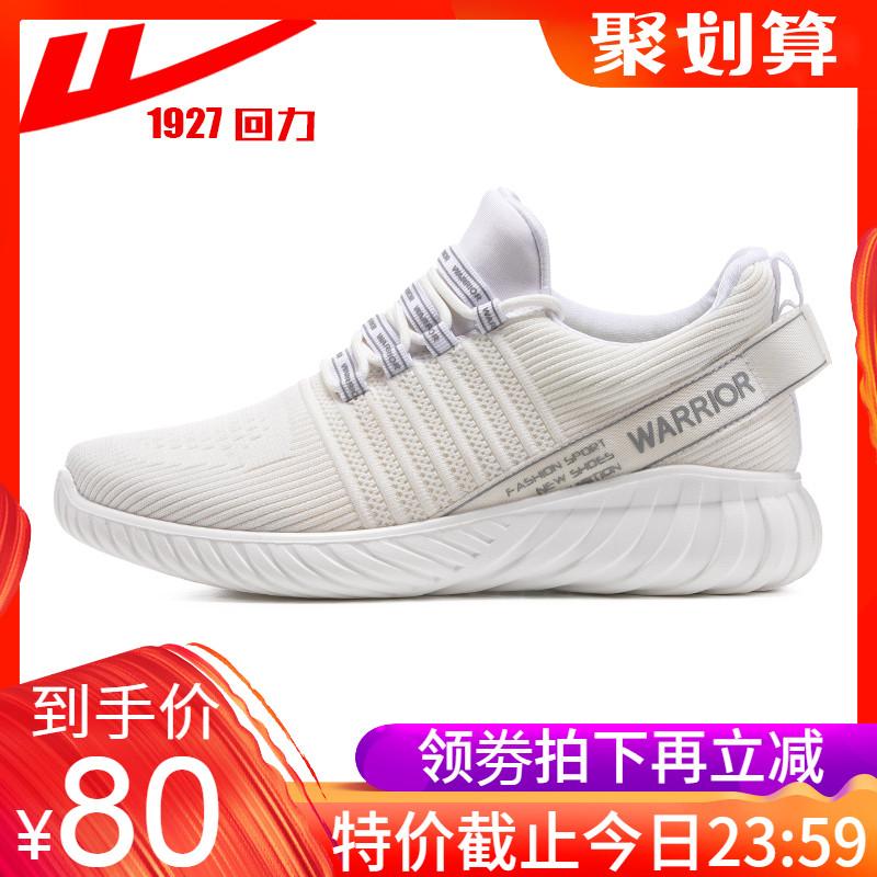 回力男鞋运动鞋飞织网面秋季白色椰子潮鞋正品官网休闲软底跑步鞋