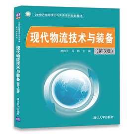 FX清华 现代物流技术与装备(第3版)/可用作高等院校物流管理物流工程企业管理等专业的教材也可用作物流管理人员的培训用书图片