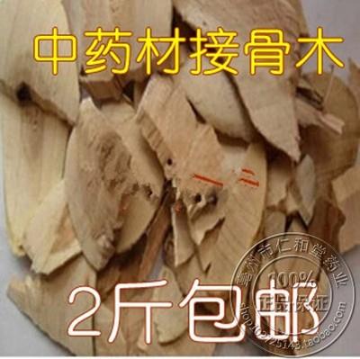 接骨木/接骨风/接骨丹/续骨木/舒筋树 500克2斤包邮