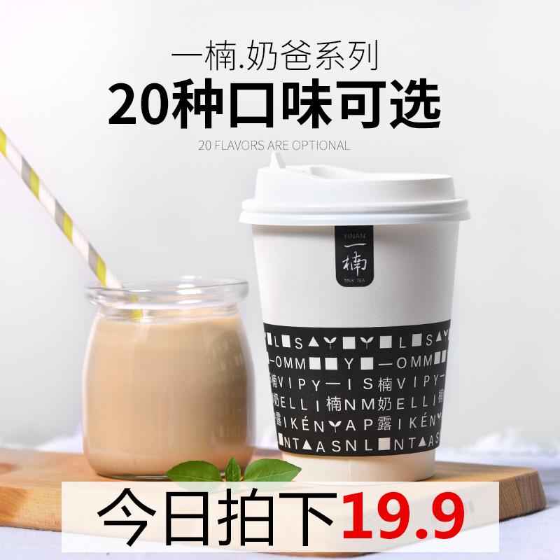 奶茶粉批发1000g