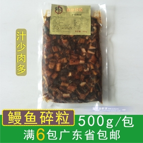6包广东包邮 蒲烧鳗鱼碎肉鳗鱼碎肉粒 寿司烤鳗鱼包饭鳗鱼饭 500g