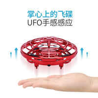Ufo induction aircraft children's mini plane resistance to suspension four-axis UFO parent-child interaction children's toys