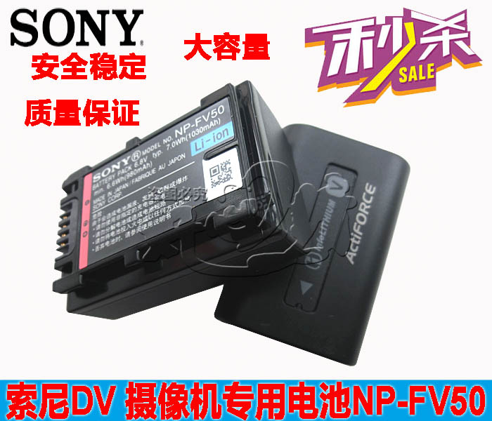 索尼摄像机FV50 NP-FV70FV100锂电池FH50 FH70 FH100数码相机电池
