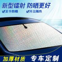 荣威RX5遮阳板I6RX3车窗遮阳全景天窗遮阳板帘前挡风玻璃遮阳板
