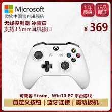 微软原装Xbox One S游戏手柄Xbox One X蓝牙无线PC手柄  冰雪白