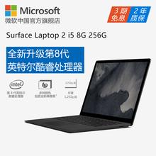 Microsoft/微软 Surface Laptop 2 i5 8GB 256GB 13.5英寸笔记本电脑 商务办公触控屏轻薄本 win10系统便携PC
