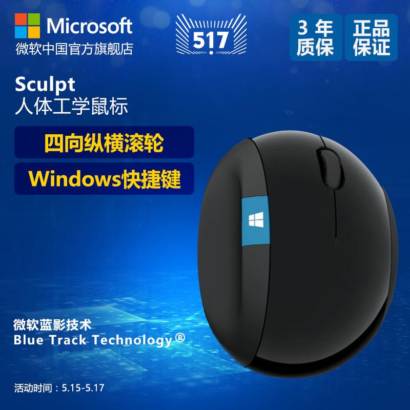 微软sculpt