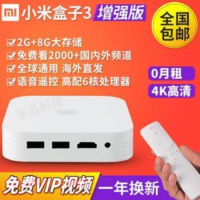 小米盒子3增强版海外破解4K高清网络无线家用电视机顶盒直播包邮3