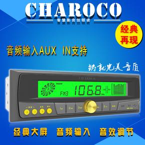 汽车货车车载MP3插卡U盘收音机带AUX音乐播放器12V 24V通用318
