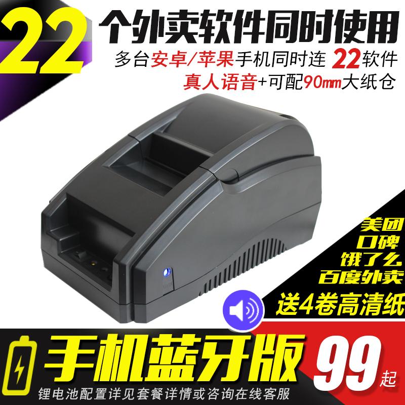 蓝牙自动打印机