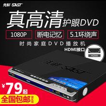 SAST/先科 SA-258 DVD影碟机家用dvd EVD播放机HDMI高清VCD碟机