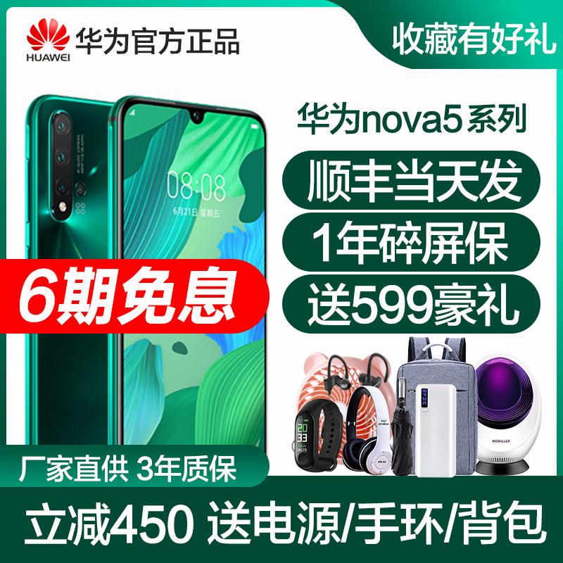 华为nova5【6期免息减450】HUAWEI nova 5 Pro手机官方全新nova5i