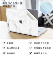 Mac Apple laptop protection film MacBook shell air13 film pro15 inch stickers full set of 11 creative 13.3 body protection shell 12 inch accessories protective film custom