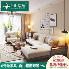 叶叶北欧实木转角沙发组合乌金木布艺可拆洗简约现代客厅成套家具