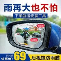 后视镜防雨防雾贴膜汽车通用深圳凯达科技专营