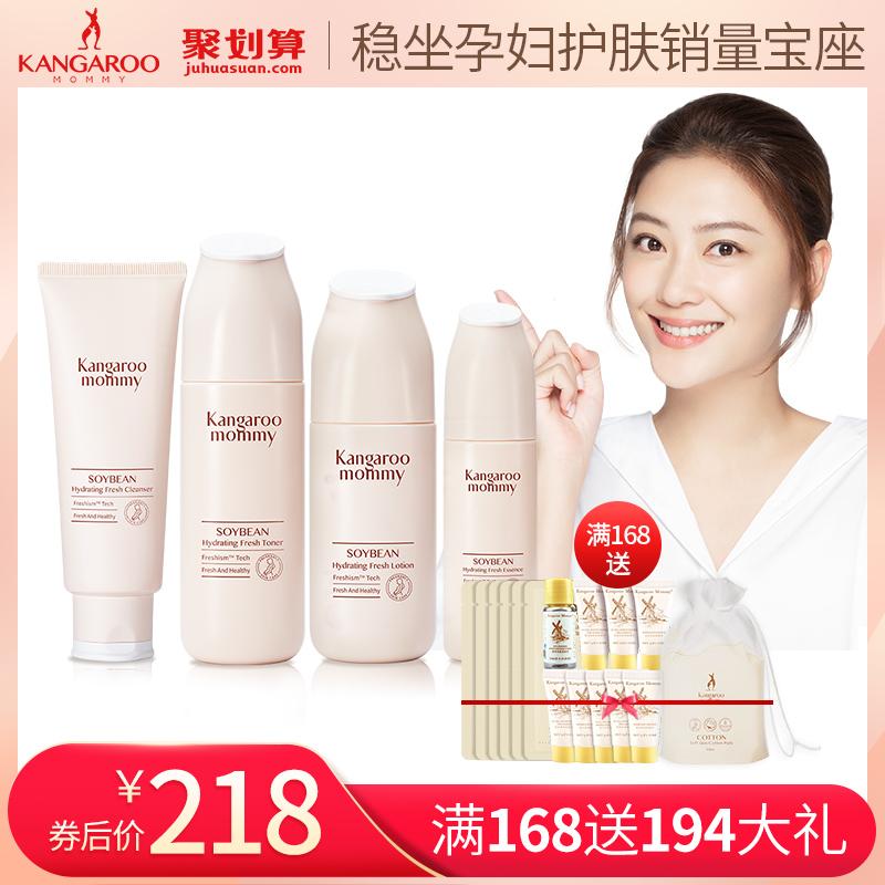 袋鼠妈妈 孕妇护肤品孕期化妆品套装天然豆乳护肤品补水保湿专用