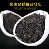 New tea Zhengshan small species Gui yuan Xiang Wuyishan tea honey-scented birch Guan Zhengshan small species of black tea 500g