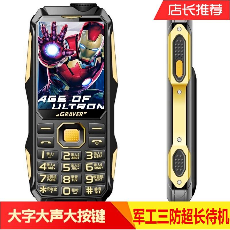 新路虎时代k968三防老人手机超长待机老年军工直板移动全网通正品