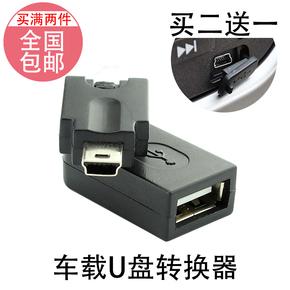 汽车音响U盘转接头车载MP3转换器 MiniUSB连接线T型接口OTG数据线