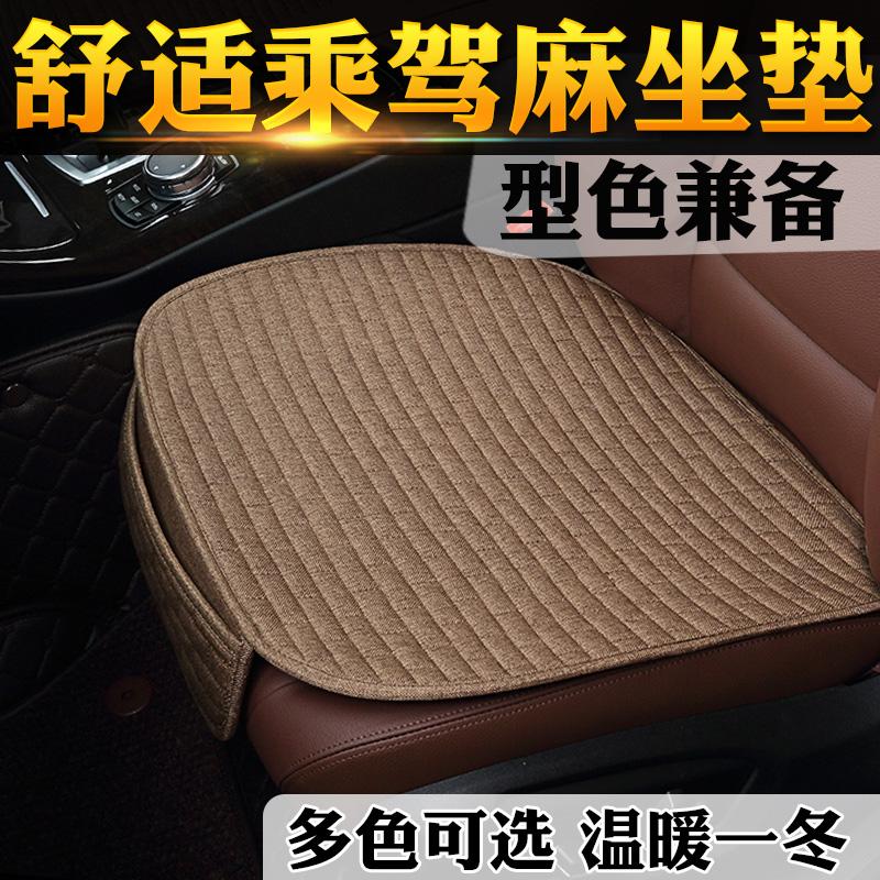 汽车坐垫四季通用无靠背三件套免绑简约防滑单片夏季透气麻座垫