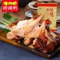 烧鸡叫花鸡荷叶手撕扒鸡肉类零食卤味熟食南京特产全烤鸡整只包邮
