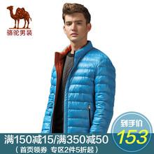 骆驼&熊猫联名系列男装 青年双面穿立领纯色羽绒服休闲外套男衣服