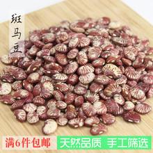 云南特产斑马豆大粒250g散装荷包豆花芸大豆皇帝豆肾豆类农家自产