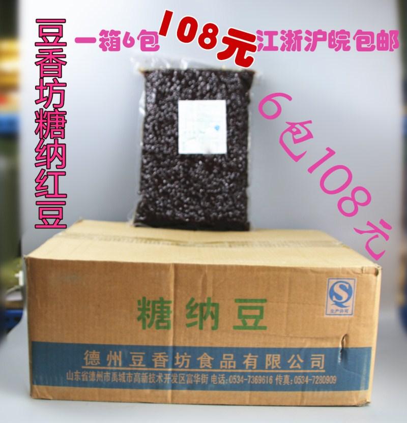 包包邮63kg糖纳红豆豆香坊糖渍豆蜜豆熟赤小豆奶茶烘焙原料