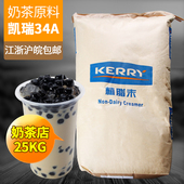 香浓型植脂末咖啡奶茶伴侣原料 凯爱瑞奶精34A植脂末25KG kerry图片
