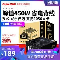 长城电源HOPE4500DS额定350W电脑电源台式机电源大扇静音主机电源