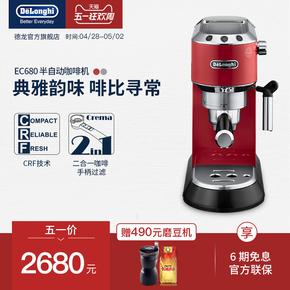 Delonghi/德龙 EC680意式家用半自动咖啡机金属不锈钢咖啡机
