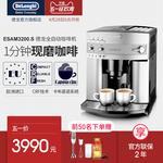 Delonghi/德龙 ESAM3200.S 进口咖啡机全自动家用现磨咖啡机意式
