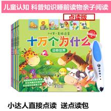十万个为什么全套8册幼儿版彩图注音中文书百科早教小达人点读笔