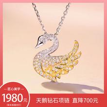 宝石矿工芭蕾天鹅系列18k白金天鹅钻石项链女唯美渐变真钻吊坠