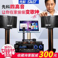 SAST/先科 K18家庭ktv音响套装家用卡拉ok音箱设备音响点歌机全套