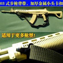 03式步槍背帶95式槍帶相機背帶尼龍金屬扣背帶肩帶背包帶包郵