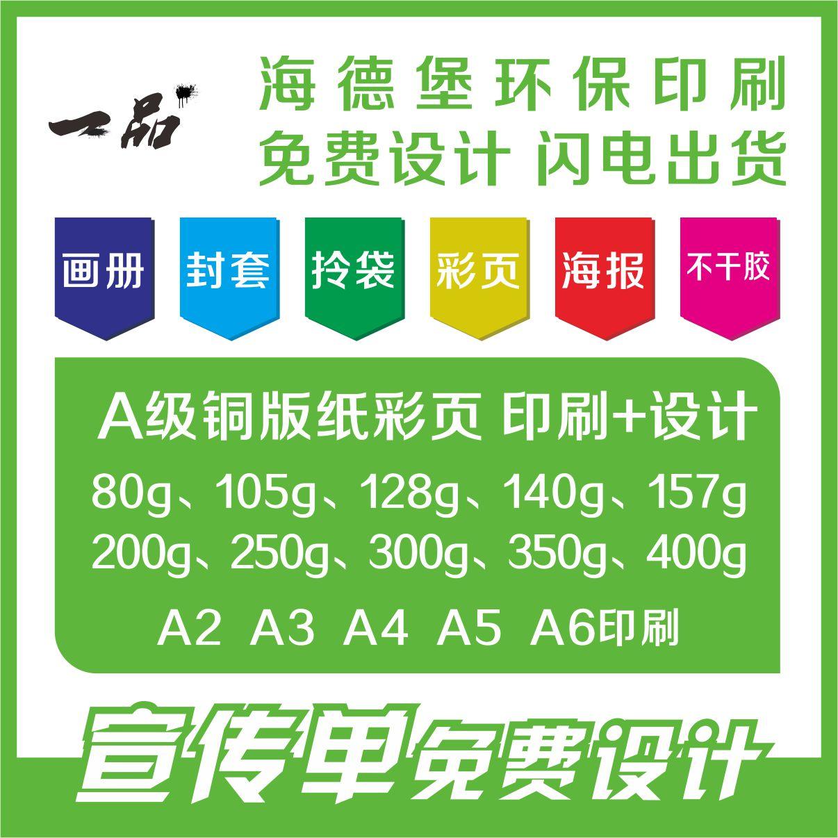 Услуги печати рекламной продукции / Копировальные услуги Артикул 43930699004