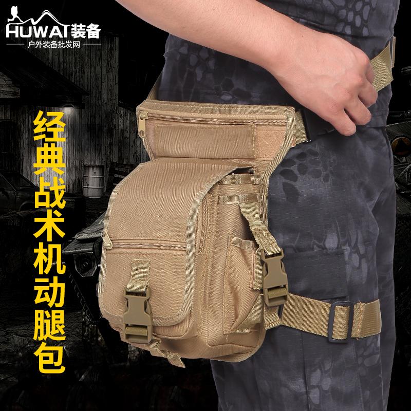 战术腿包骑行腿挂运动多功能工具包实用附件包杂物包便携